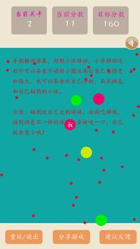 球球合体大作战 screenshot 2