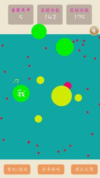 球球合体大作战 screenshot 3