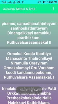 Malayalam SMS & STATUS screenshot 4