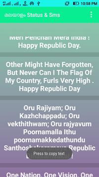 Malayalam SMS & STATUS screenshot 5