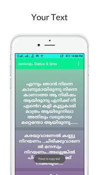 Malayalam SMS & STATUS screenshot 3