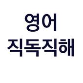 영어 직독직해 icon