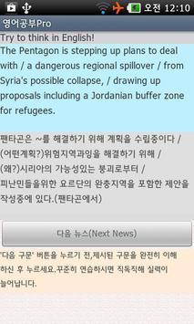 영어 직독직해 apk screenshot