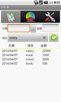記帳簿 apk screenshot