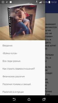 Мужчины и женщины apk screenshot