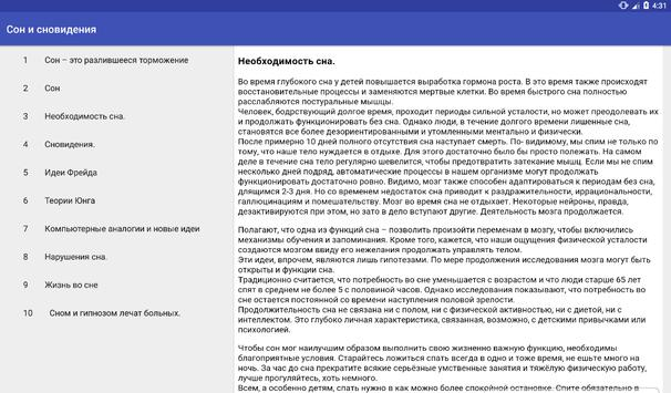 СОН И СНОВИДЕНИЯ apk screenshot