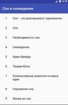 СОН И СНОВИДЕНИЯ poster