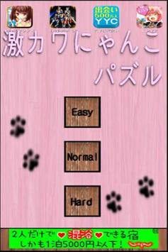 激カワにゃんこ パズル screenshot 1