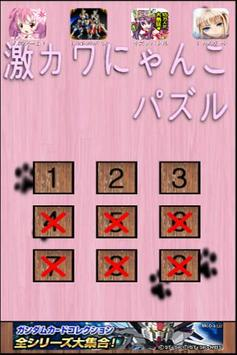 激カワにゃんこ パズル screenshot 2