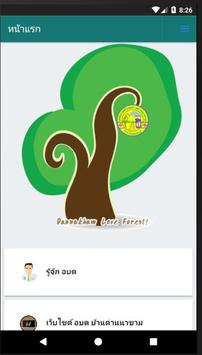 dannakham UTD screenshot 1