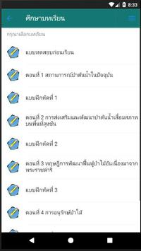 dannakham UTD screenshot 2