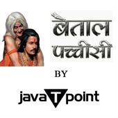 Vikram Betal (Baital Pachisi) icon