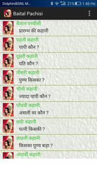 Vikram Betal (Baital Pachisi) poster