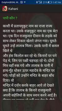 Vikram Betal (Baital Pachisi) apk screenshot