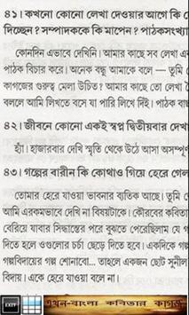Little Mag Ekhon Bangla Kobita apk screenshot