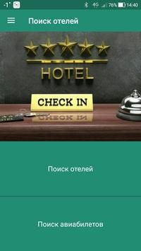 Look Hotel poster