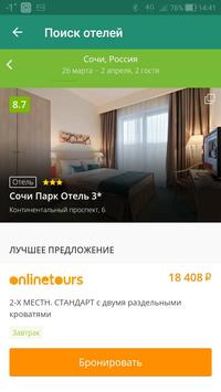 Look Hotel screenshot 3