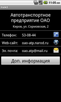 itel43 apk screenshot