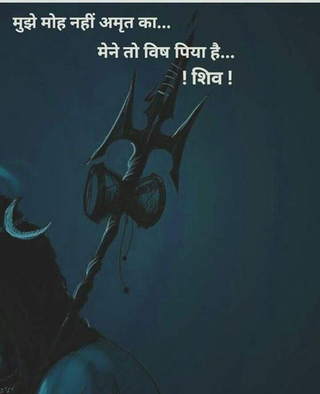 32+ Shiva Quotes Wallpaper - Manny Quote