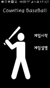 숫자야구/Counting BaseBall poster
