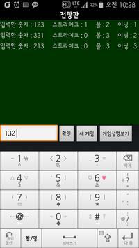 숫자야구/Counting BaseBall screenshot 1
