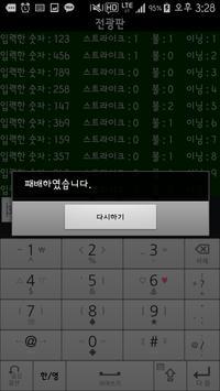숫자야구/Counting BaseBall screenshot 3