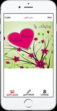 Love Name Pics screenshot 2