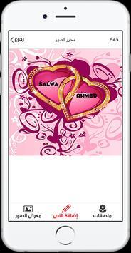 Love Name Pics screenshot 3