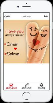 Love Name Pics screenshot 4