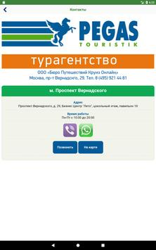 Турагентство - PEGAS Touristik apk screenshot