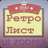 Icona Ретро лист Zooper Theme