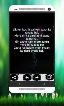 Dard-E-Ishq Shayari screenshot 5