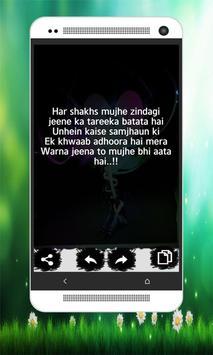 Dard-E-Ishq Shayari screenshot 6