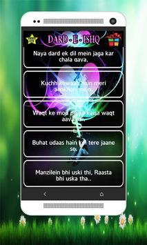 Dard-E-Ishq Shayari screenshot 1