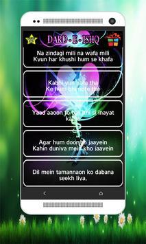 Dard-E-Ishq Shayari screenshot 3