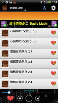 Radio Musical screenshot 3