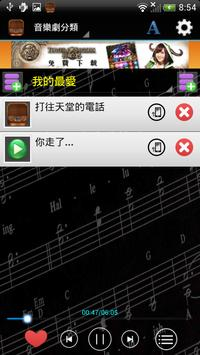Radio Musical screenshot 2