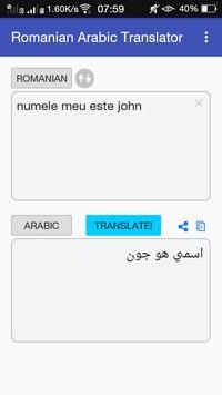 Romanian Arabic Translator screenshot 1