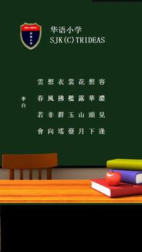 SJK (C) Trideas poster