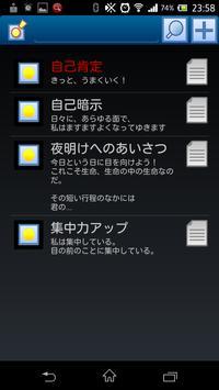 暗示・アファメーションを習慣化~MyAffirmation apk screenshot
