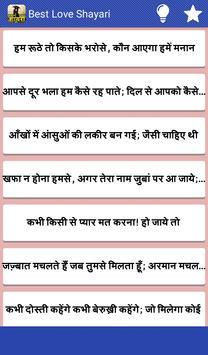 Best Love Shayari apk screenshot