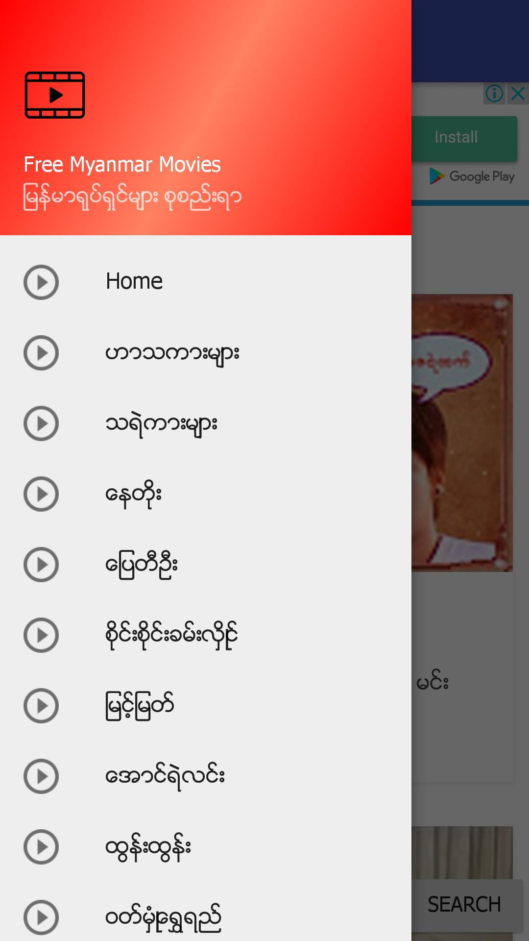 Free Myanmar Movies for Android - APK Download