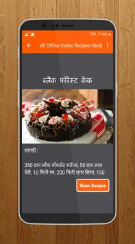 All indian recipes hindi apk download free entertainment app for all indian recipes hindi apk screenshot forumfinder Image collections