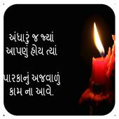 All Best Gujarati Status icon