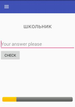 Learn Russian screenshot 1