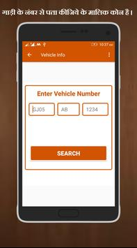 How to Find Vehicle Owner Details screenshot 2