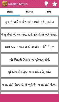 Gujarati Status 2017 poster