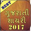 Gujarati Shayari Zeichen