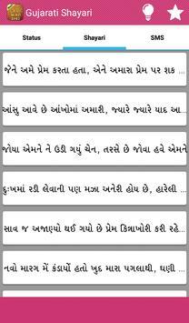 Gujarati Shayari poster