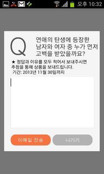연애의 탄생 apk screenshot